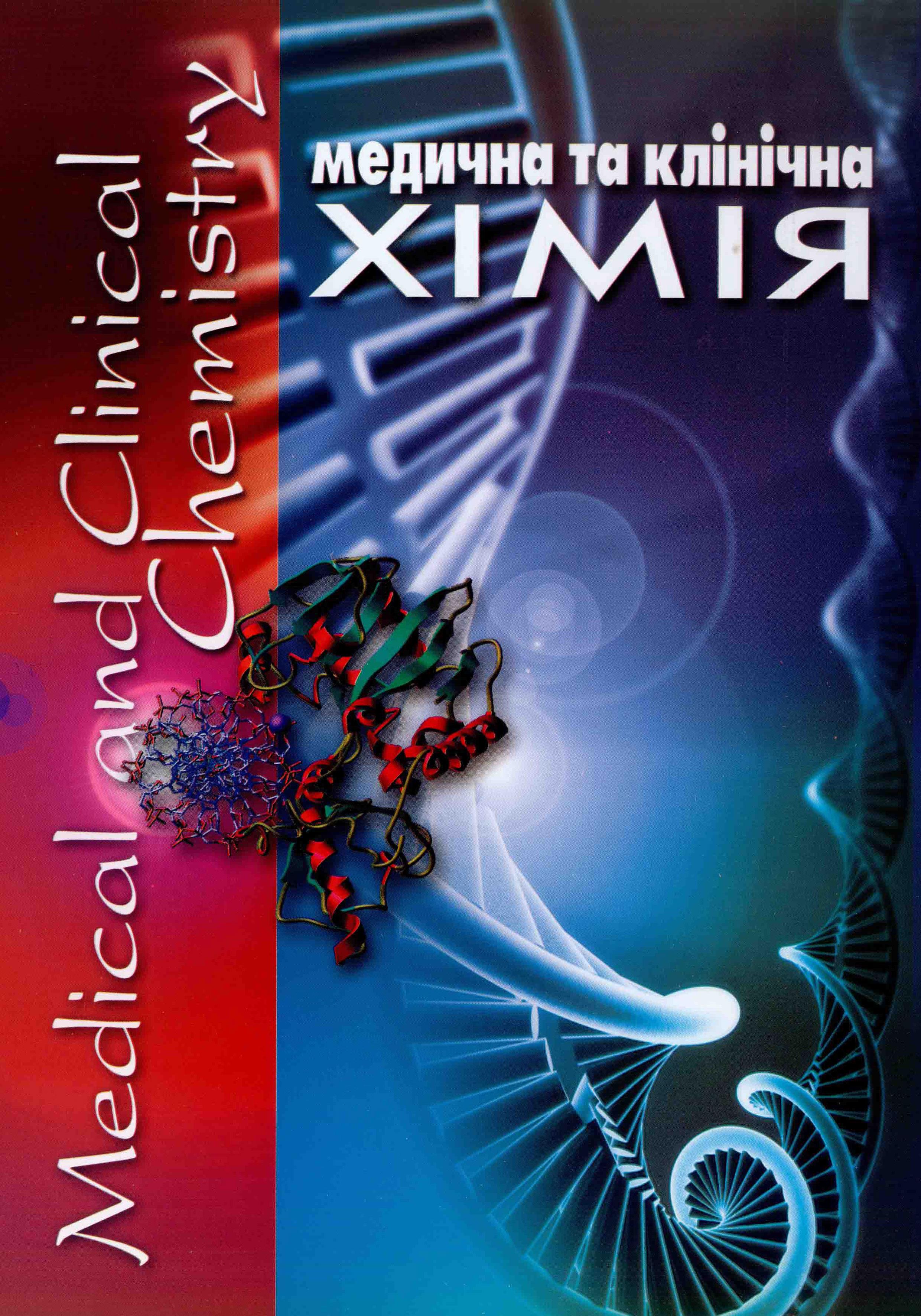"""Науково-практичний журнал журнал """"Медична та клінічна хімія""""  присвячений питанням молекулярних механізмів розвитку патології, біохімії у діагностиці та лікуванні, зокрема, біохімії серцево-судинних хвороб, біохімічній гепатології та нефрології, біохімії"""