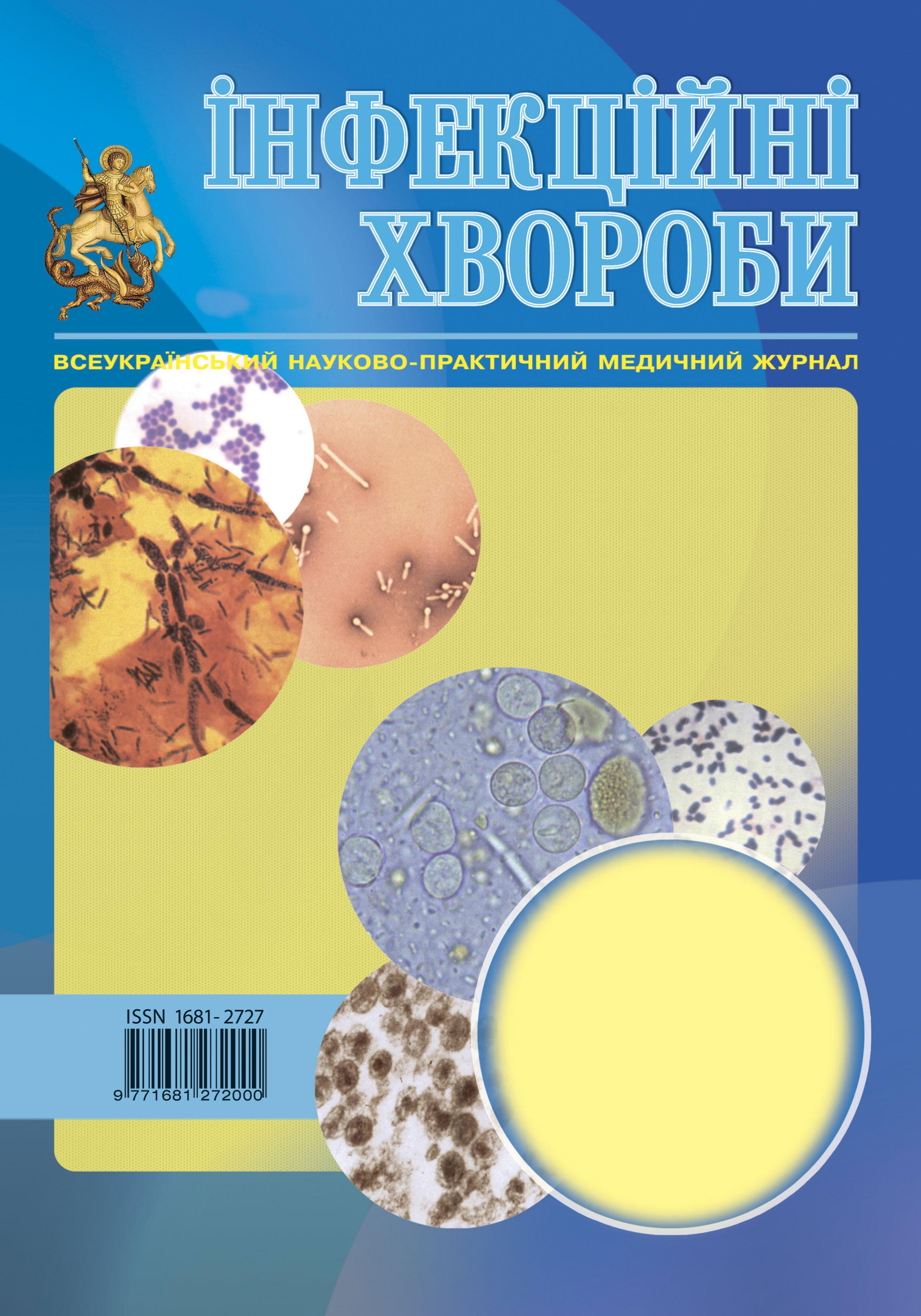 """Журнал """"Інфекційні хвороби"""""""